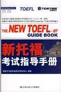新托福考试指导手册