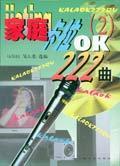 家庭卡拉OK222曲2