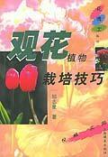 观花植物栽培技巧