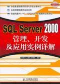 SQL Server 2000管理、开发及应用实例详解