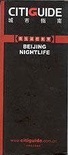 城市指南.夜生活在北京