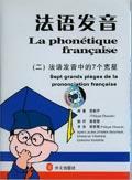 法语发音2(附磁带2盒) (精装)