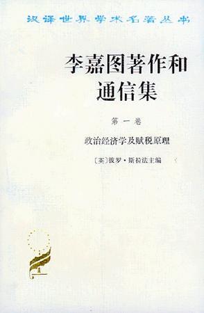 李嘉图著作和通信集(第一卷)