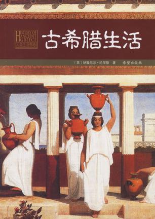 古希腊生活