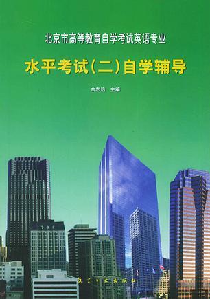 北京市高等教育自学考试英语专业水平考试(二)自学辅导