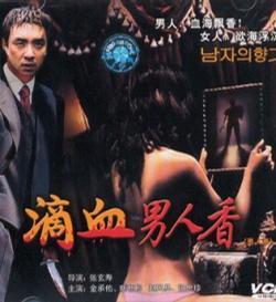 滴血男人香 双碟装(VCD)