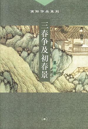 三春争及初春景(全三册)