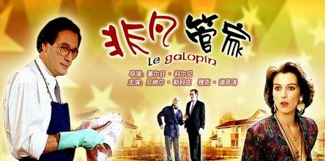 Le Galopin (1996) (TV)