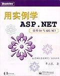 用实例学ASPNET (使用C#与ADONET(含盘)