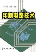 印制电路技术