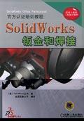 SolidWorks钣金和焊接