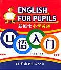 新概念小学英语口语入门