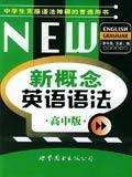 新概念英语语法·高中版