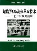 超临界CO2流体萃取技术