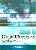 C#与.net Framework 实战演练