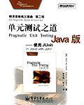 单元测试之道Java版