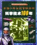 科学技术100年