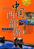 中国西部游·西北旅游区