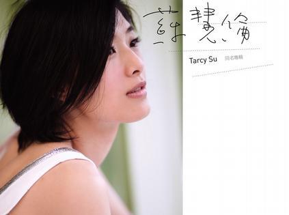 苏慧伦-同名专辑