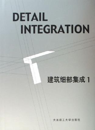 建筑细部集成(1.2册)