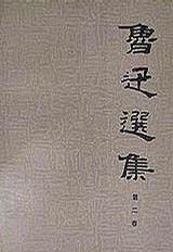 鲁迅选集(1)