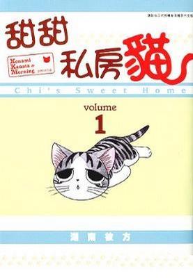 甜甜私房貓 (全彩色漫畫) (Vol.1)