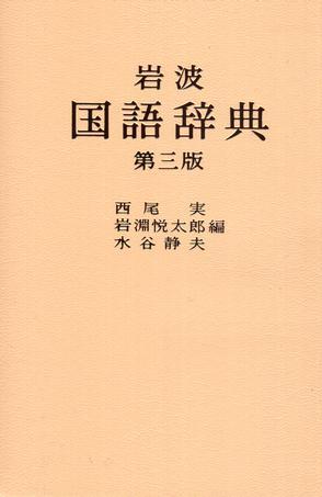 岩波国语辞典(第三版)