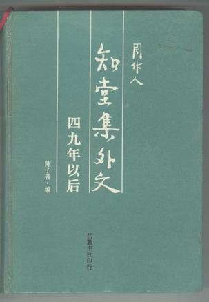 知堂集外文-四九年以后