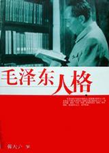 毛泽东人格