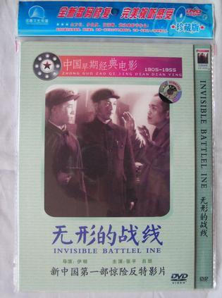 俏佳人电影宝库系列无形的战线(VCD)