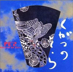 九月の空- Kugatsu No Sola