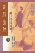 劍綱塵絲(三冊)