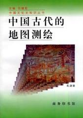 中国古代的地图测绘