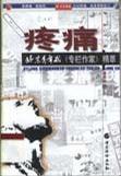 疼痛――北京青年报专栏作家精萃
