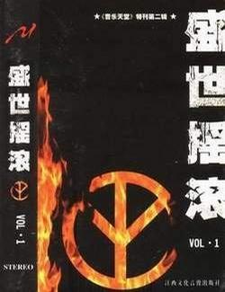 盛世摇滚 Vol.1