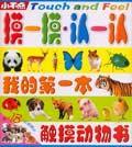 摸一摸•认一认:我的第一本触摸动物书 (平装)