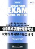 信息系统项目管理师考试试题分类精解与题型练习