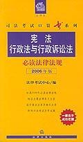 宪法、行政法与行政诉讼法必读法律法规