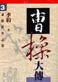 曹操大傳(三):暴雨欲來之卷