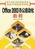 Office 2003办公自动化教程