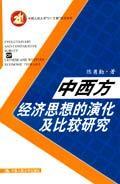 中西方经济思想的演化及比较研究
