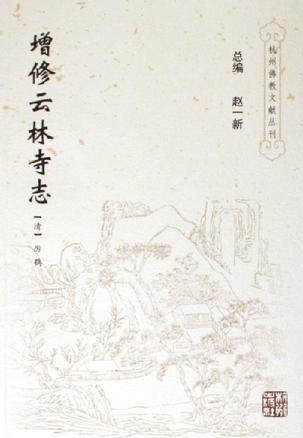 增修云林寺志