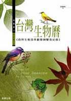台灣生物曆