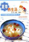 夏季养生汤