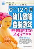 0~12个月幼儿智能启发游戏