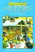 彩色森林童话故事系列-小恐龙历险记