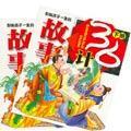 三十六计故事(上、下册)