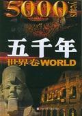 五千年.世界卷