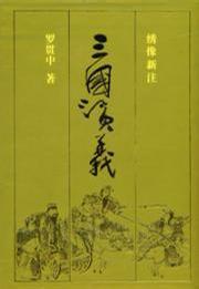 三国演义(上下) (平装)