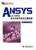 ANSYS/LS-DYNA动力分析方法与工程实例